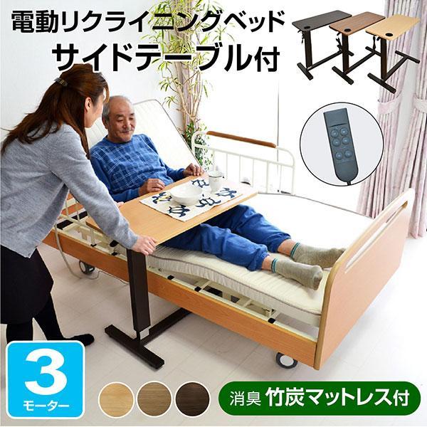 レビューで1年補償 電動ベッド 介護ベッド 電動 リクライニング 電動3モーターベッド てがる(サイドテーブル付き)-ART 開梱設置付き|luckykagu