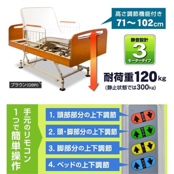 レビューで1年補償 電動ベッド 介護ベッド 電動 リクライニング 電動3モーターベッド てがる(サイドテーブル付き)-ART 開梱設置付き|luckykagu|03
