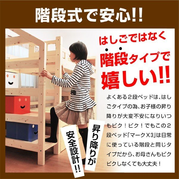 二段ベッド 2段ベッド (収納 収納つき) 宮付き マーク・エックス3