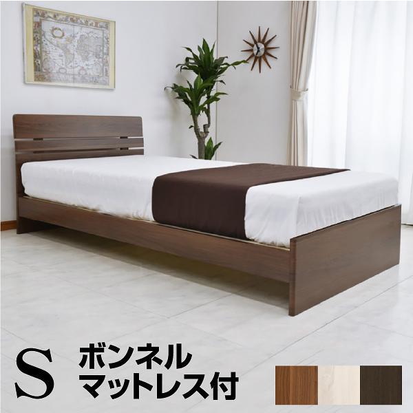ベッド ベット シングル マットレス付き シングルベッド ジェリー1-ART ボンネルコイルマットレス付き すのこベッド  ベッド シングル マットレス付き luckykagu