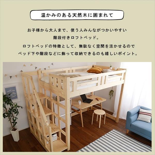 階段付き 木製ロフトベッド セミダブル|luckykagu|04