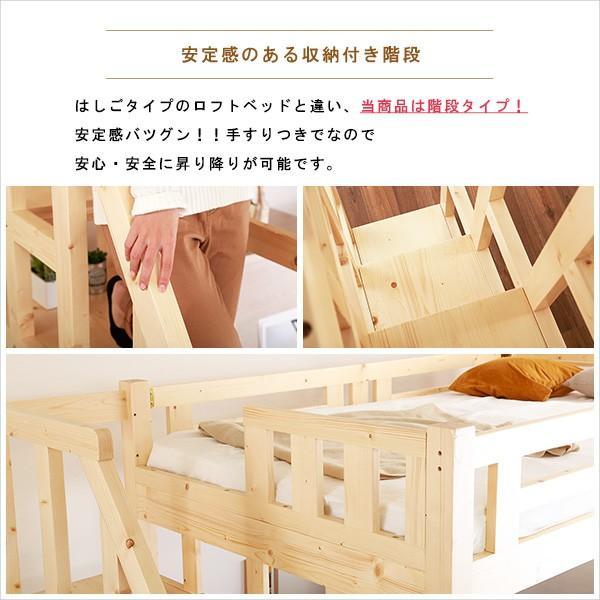 階段付き 木製ロフトベッド セミダブル|luckykagu|05
