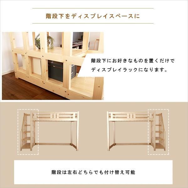 階段付き 木製ロフトベッド セミダブル|luckykagu|06
