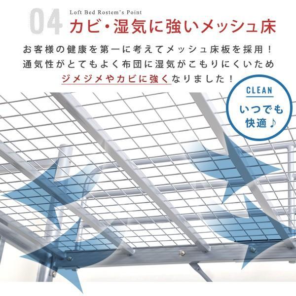 階段付パイプロフトベッド(4色)、ハイタイプでもミドルタイプでも選べる大容量の収納力 | Rostem-ロステム-|luckykagu|07