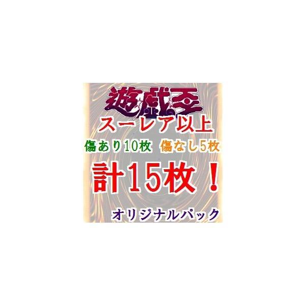【SR15枚!】遊戯王 オリジナルパック オリパ くじ |luckypack
