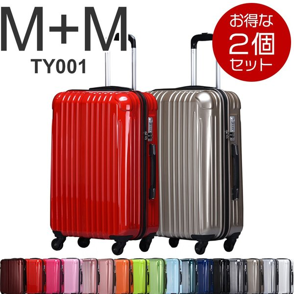 スーツケース mサイズ 中型 軽量 キャリーバッグ m TSA キャリーケース ハード トランクケース かわいい 2個 TY001