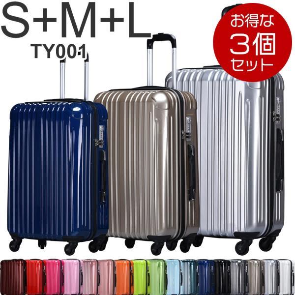スーツケース 送料無料 大型 中型 機内持ち込み 軽量 旅行 バッグ 旅行用 キャリーバッグ キャリーケース おしゃれ 3個 TY001|luckypanda