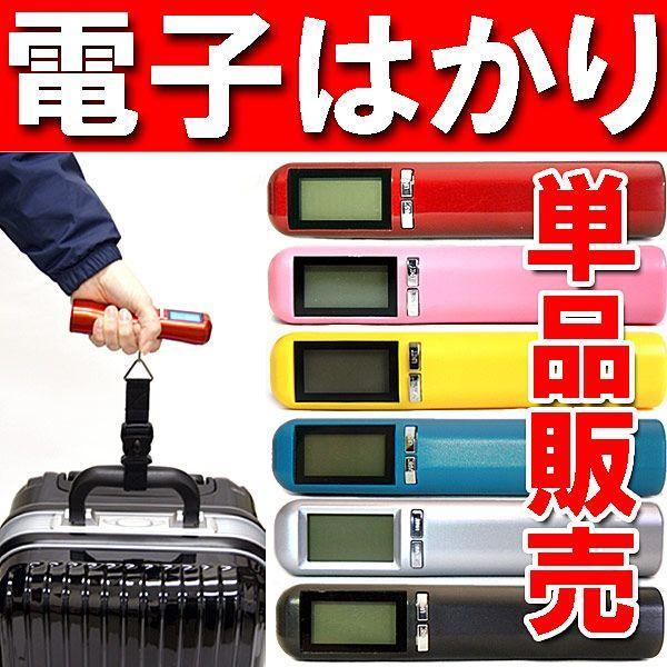 電子はかり デジタル電子はかり 吊り秤 秤 デジタルスケール 単品販売 スーツケース用|luckypanda