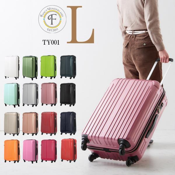 スーツケース Lサイズ 大型 軽量 2年間修理保証付き 送料無料 キャリーケース キャリーバッグ 旅行バッグ TY001|luckypanda