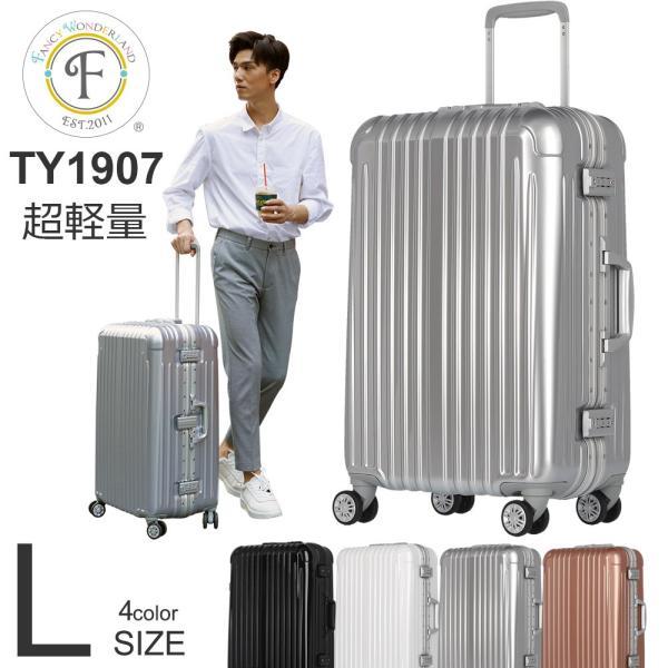 スーツケース lサイズ ハードケース ハードフレーム 158cm以内 大型 大容量 超軽量 キャリーケース キャリーバッグ TY1907