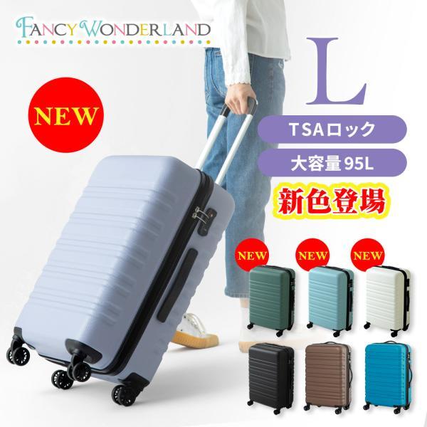 2a8bb7f175 スーツケース キャリーバッグ キャリーケース Lサイズ 大型 おしゃれ 旅行バッグ ...