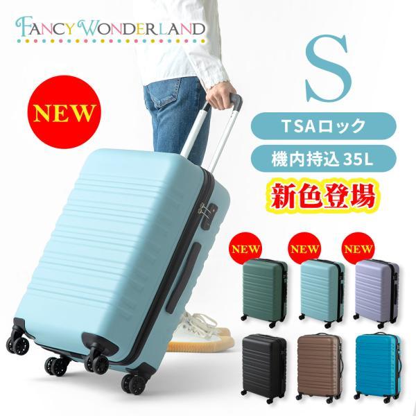 スーツケース キャリーバッグ 機内持ち込み キャリーケース 機内 s サイズ 小型 軽量 luckypanda