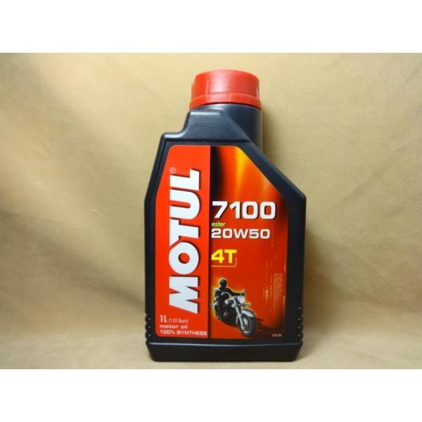 7100 4T 20W-50 1L