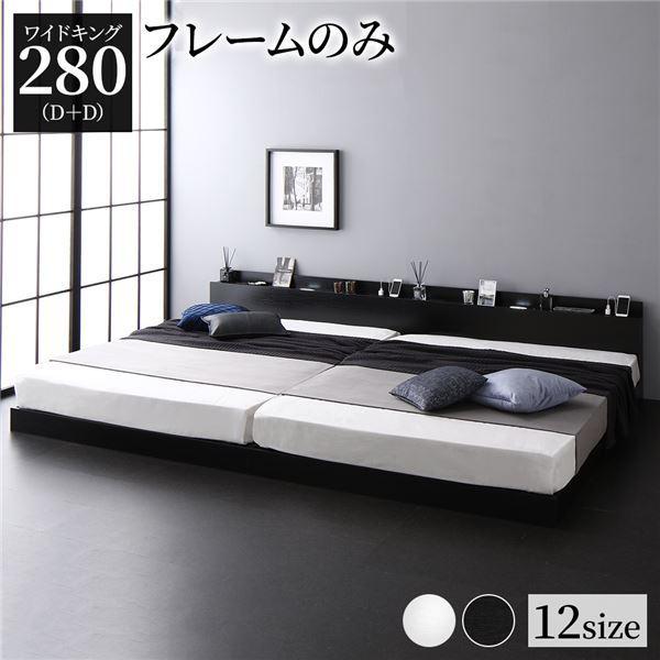 ベッド 低床 連結 ロータイプ すのこ 木製 LED照明付き 棚付き 宮付き コンセント付き シンプル モダン ブラック ワイドキング280(D+D) ベッドフレームのみ|luckytail