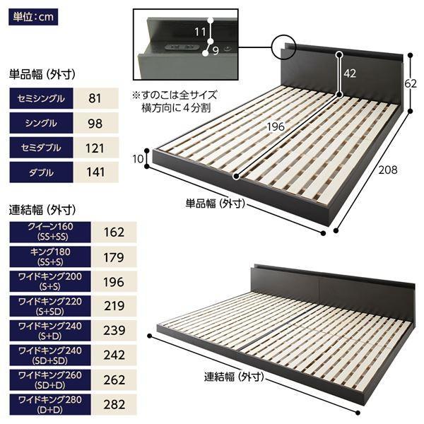 ベッド 低床 連結 ロータイプ すのこ 木製 LED照明付き 棚付き 宮付き コンセント付き シンプル モダン ブラック ワイドキング280(D+D) ベッドフレームのみ|luckytail|06