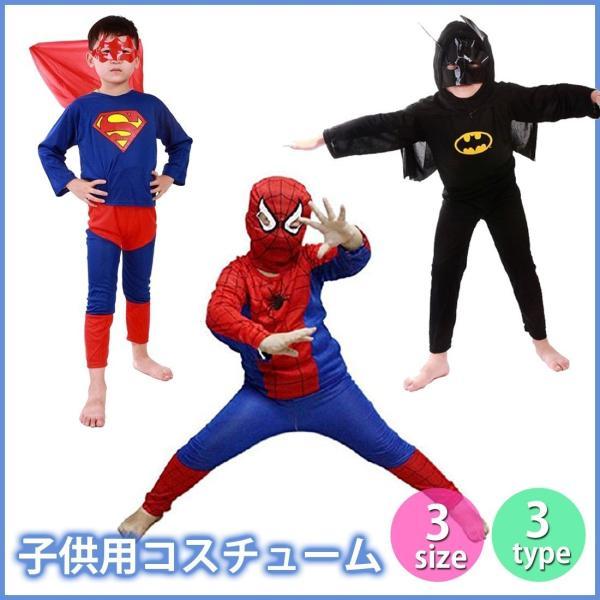 送料無料 スパイダーマン バットマン スーパーマン コスプレ キッズ パーティ イベント LKD-04|ludas