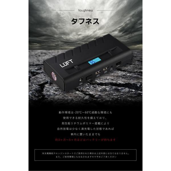 ジャンプスターター エンジンスターター バイクバッテリー 12V 専用 バッテリー上がり 充電器 13600mAh LUFT|luft|11