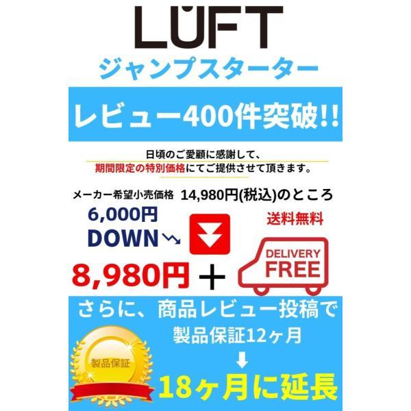 ジャンプスターター エンジンスターター バイクバッテリー 12V 専用 バッテリー上がり 充電器 13600mAh LUFT|luft|20