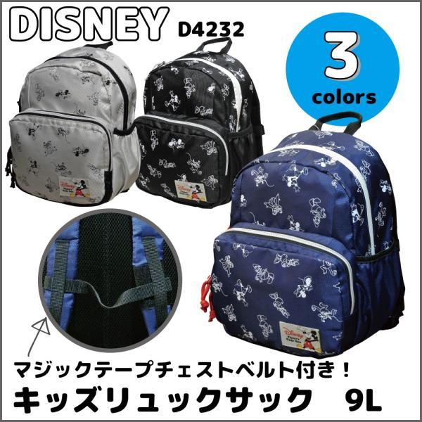 ディズニー リュック キッズ 9L  Disney フレンズ 総柄デザイン 子ども用デイパック キャラプリント D4232 luggagemarket