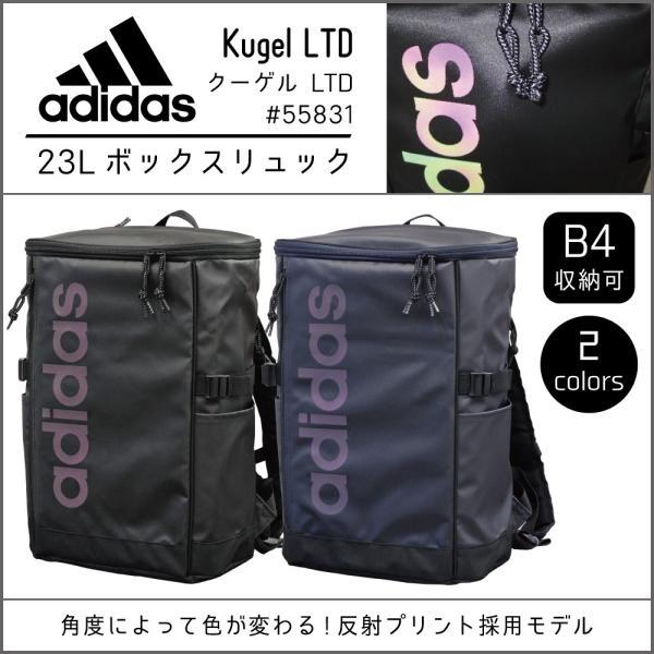アディダス リュック ボックス型 23L adidas クーゲルLTD スクエア デイパック バックパック コーティング素材 B4 55831