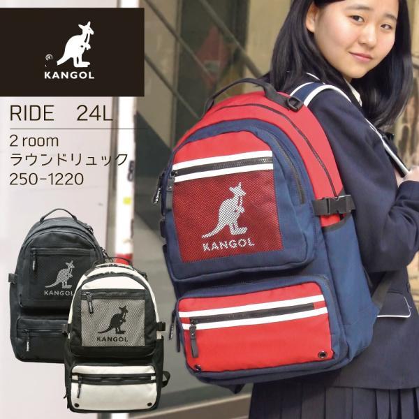 カンゴール リュック メッシュポケット 24L KANGOL RIDE ラウンド型 デイパック 多機能ポケット付き B4 250-1220|luggagemarket