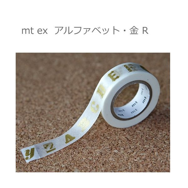 【ゆうメール99円】カモ井加工紙 mt ex アルファベット・金 R 幅15mmx10m  10P26Mar16 マスキングテープ