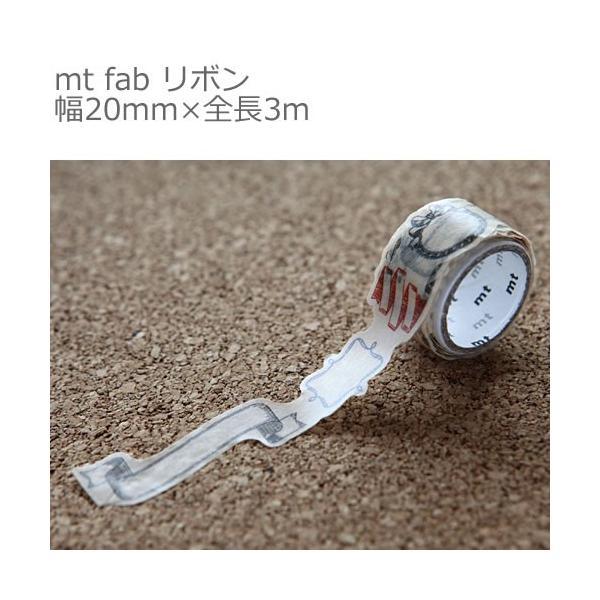 【ゆうメール99円】カモ井加工紙 mt fab リボン 幅20mm×全長3m  マスキングテープ