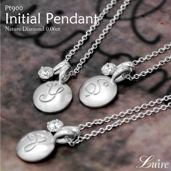 ネックレス  レディ-ス イニシャル 一粒 ダイヤ プラチナ900 ネックレス  誕生日 プレゼント|luire-jewelry