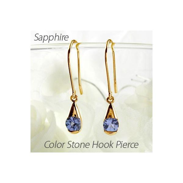 サファイア フックピアス 9月 誕生石 一粒 ドロップ つゆ 揺れる 18金|luire-jewelry