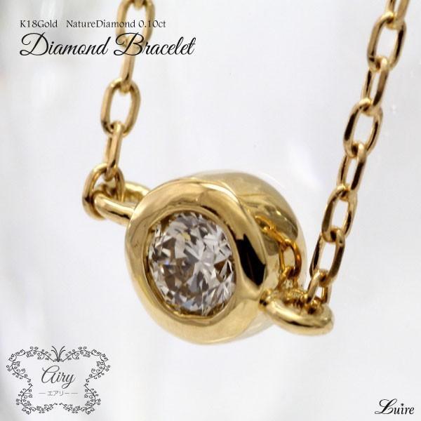 ブレスレット レディース k18 ブレスレット レディース 一粒 ダイヤ  0.10ct【Airy】 チェーン ブレス 18金 luire-jewelry 04