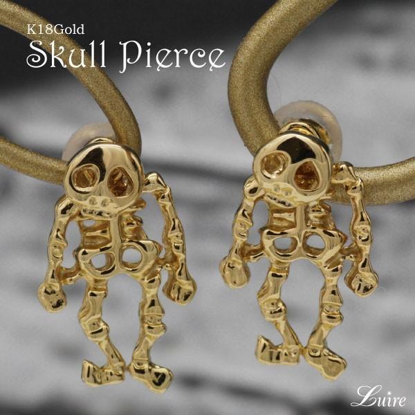 ピアス レディース メンズ 18金 ドクロ ピアス スカル ピアス 骸骨 地金ピアス 揺れる  18k luire-jewelry