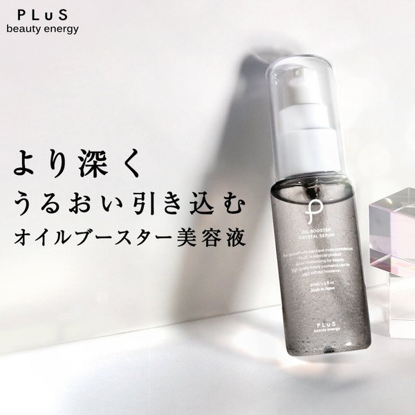 スキンケアオイル美容液母の日先行導入美容液美容水アルガンホホバセラミドプリュオイルブースタークリスタルセラム40mlまつエクOK