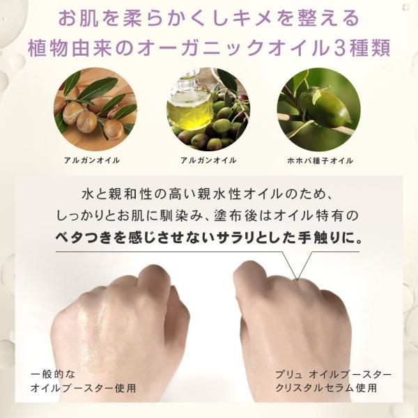オイル オーガニック アルガンオイル ホホバ 美容液   プリュ(PLuS) オイルブースター クリスタル セラム 40ml   スキンケアオイル 導入美容液 YP NP3 luire 06