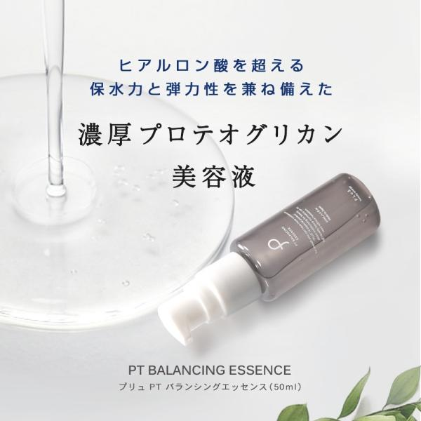 美容液 プロテオグリカン   プリュ(PLuS)PT バランシング エッセンス 50ml   セラミド 保湿 ハリ ツヤ luire 05