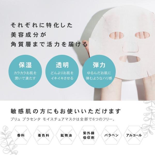パック シートマスク シートパック【プリュ プラセンタ モイスチュアマスク(35枚入)】化粧水 フェイスパック ルイール [YP]|luire|09