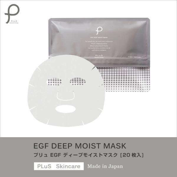化粧水 パック シートマスク【プリュ EGF ディープモイストマスク(20枚入)】美容液 フェイスマスク マスクパック マスクシート フェイスパック 日本製[YP]|luire|12