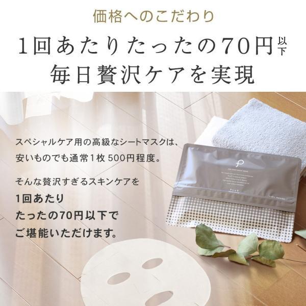 化粧水 パック シートマスク【プリュ EGF ディープモイストマスク(20枚入)】美容液 フェイスマスク マスクパック マスクシート フェイスパック 日本製[YP]|luire|06