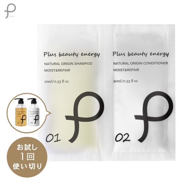 クレンジング化粧水プリュお試しパウチシャンプーヘアオイルコスメ日本製YP