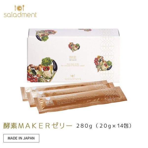 ダイエット【サラダメント 酵素MAKER(20g×14包入)】ゼリー サプリメント 食べる酵素 送料無料|luire