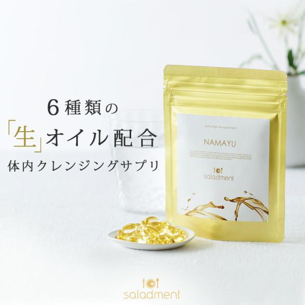 サプリメント 亜麻仁油  ダイエット【サラダメント NAMAYU(90粒入)】オメガ3 ココナッツオイル [YP]|luire