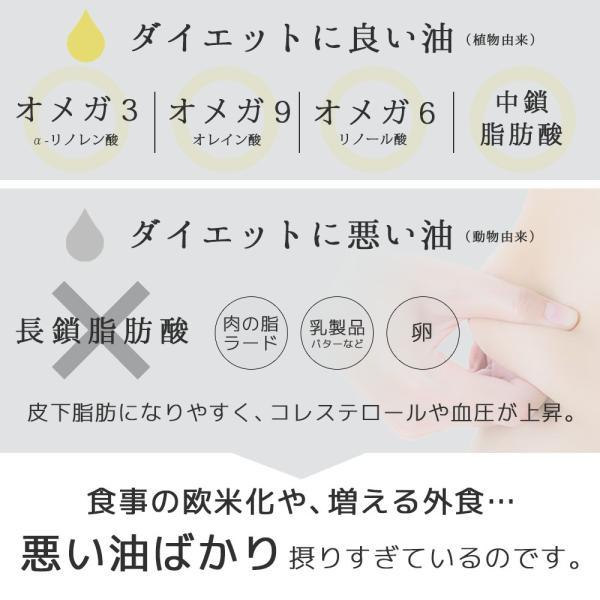 サプリメント 亜麻仁油  ダイエット【サラダメント NAMAYU(90粒入)】オメガ3 ココナッツオイル [YP]|luire|03