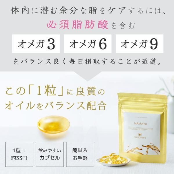 サプリメント 亜麻仁油  ダイエット【サラダメント NAMAYU(90粒入)】オメガ3 ココナッツオイル [YP]|luire|04