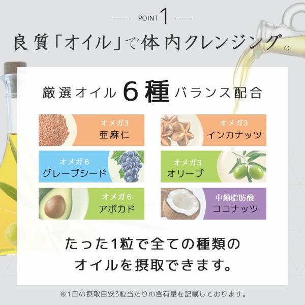 サプリメント 亜麻仁油  ダイエット【サラダメント NAMAYU(90粒入)】生オイル オメガ3 ココナッツオイル ナマユ  [YP]|luire|05