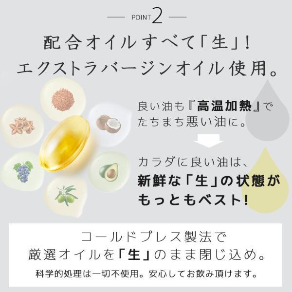 サプリメント 亜麻仁油  ダイエット【サラダメント NAMAYU(90粒入)】生オイル オメガ3 ココナッツオイル ナマユ  [YP]|luire|06