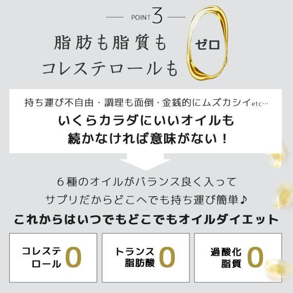 サプリメント 亜麻仁油  ダイエット【サラダメント NAMAYU(90粒入)】オメガ3 ココナッツオイル [YP]|luire|07