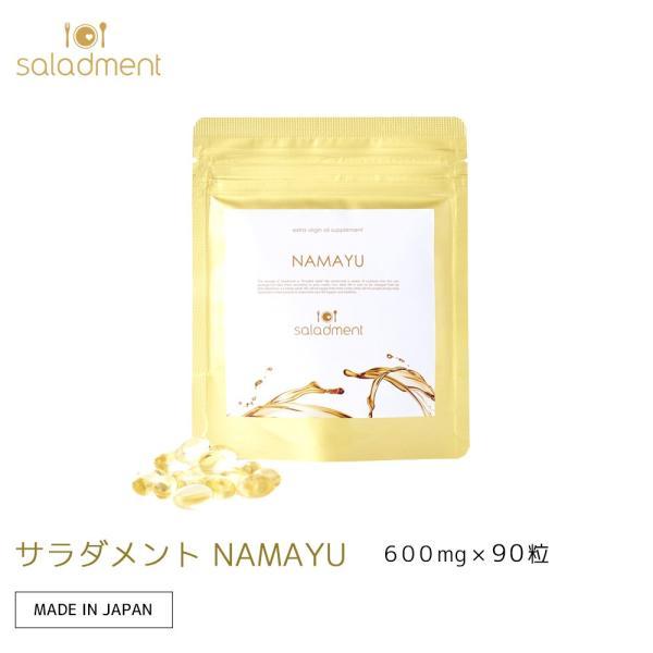 サプリメント 亜麻仁油  ダイエット【サラダメント NAMAYU(90粒入)】オメガ3 ココナッツオイル [YP]|luire|08