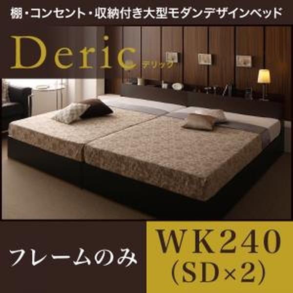 デナイナーズ風 収納付き大型ベッド アーバンデザイン 棚/コンセント付き〔フレームのみ〕WK240〔SD×2〕|lukit