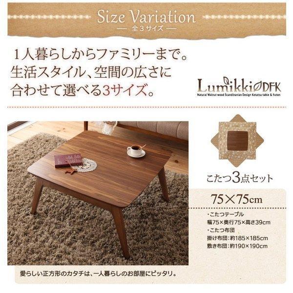 こたつ 〔単品〕 こたつテーブル 〔長方形(75×105cm)〕  北欧デザインこたつ