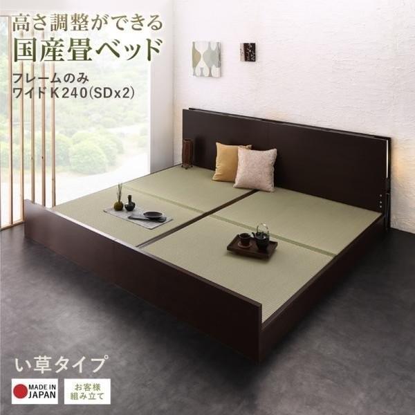 〔お客様組立〕 畳ベッド 〔い草タイプ/ワイドK240/SD×2〕ベッドフレームのみ 高さ調整できる国産ベッド 宮棚 照明付き|lukit