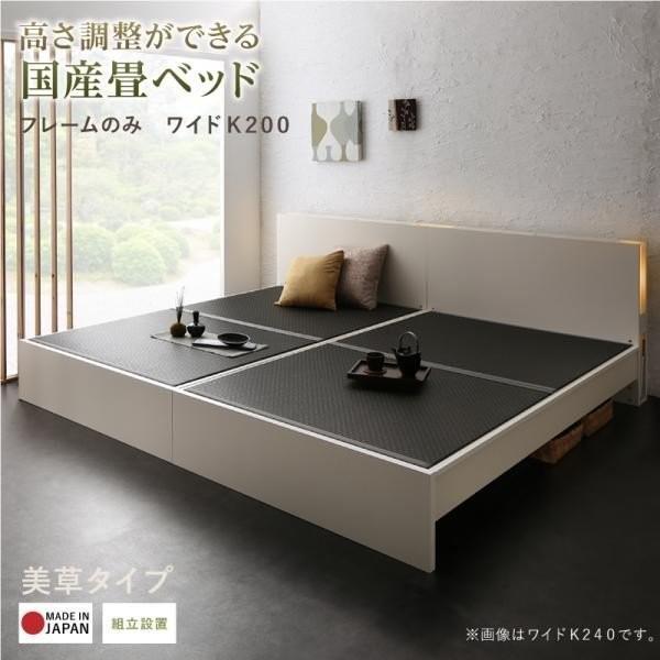 〔組立設置付〕 畳ベッド ワイドK200 〔美草タイプ〕 ベッドフレームのみ 高さ調整できる国産ベッド 宮棚 照明付き|lukit